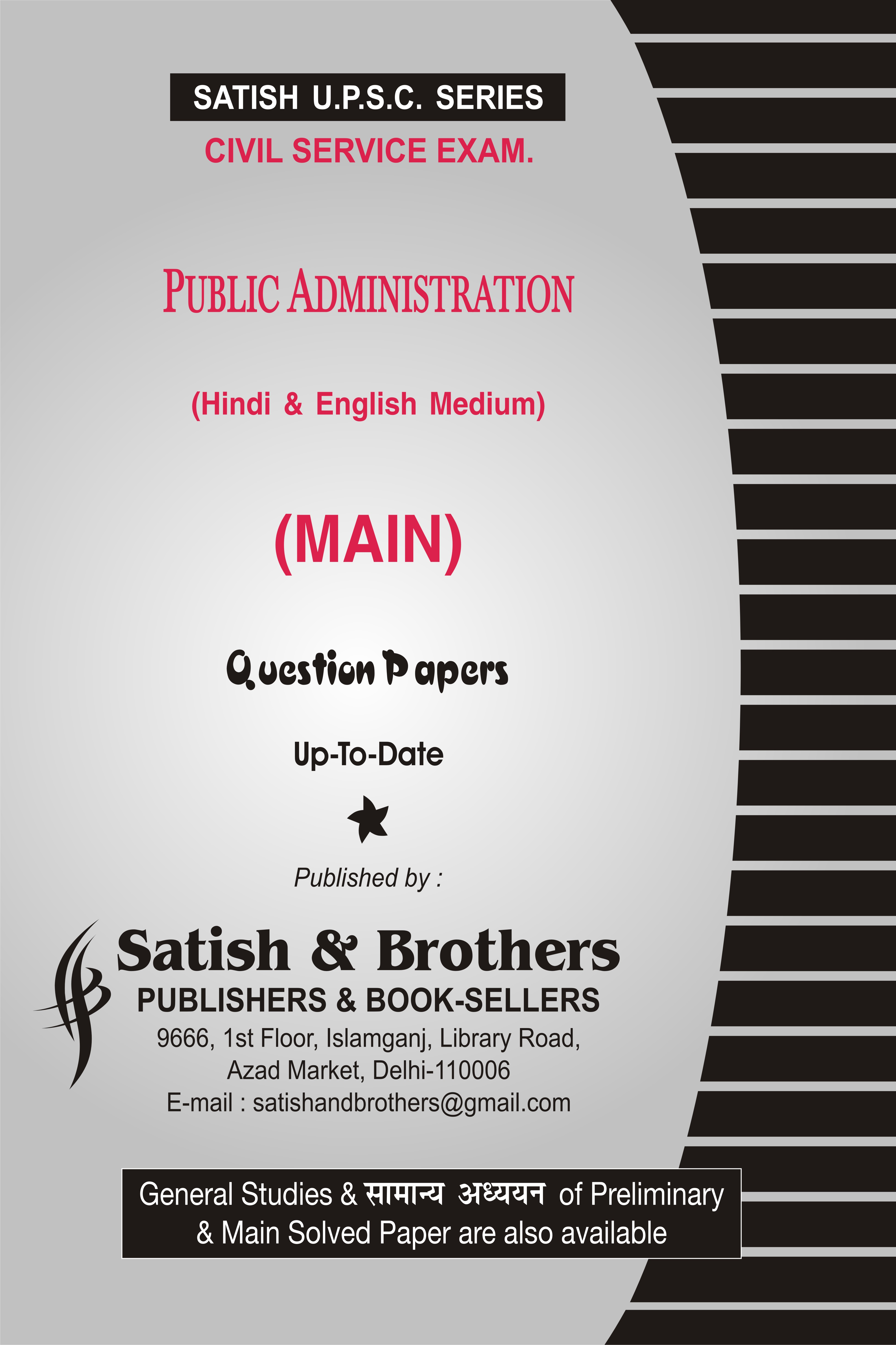 Last 10 Years UPSC Mains Public Administration Optional Papers